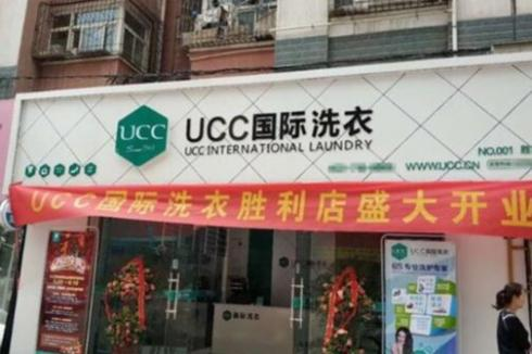 UCC干洗店哪有 2019加盟费要多少费用