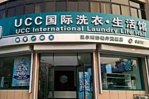 UCC干洗店加盟费用大不大 怎么加盟