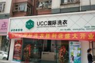 UCC干洗店加盟需要多少費用 加盟