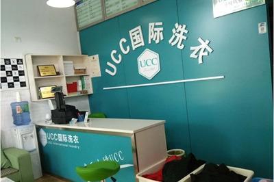 2019加盟什么店能有利润 UCC<!--ω-->国际<!--/ω-->洗衣利润有多少