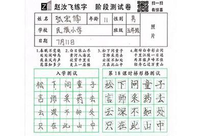 赵汝飞练字加盟费多少 加盟开店有什么优势