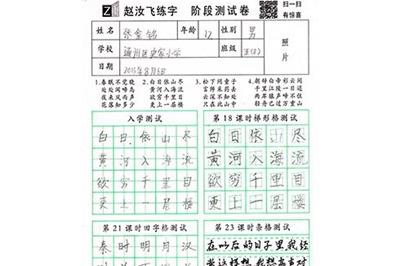 赵汝飞练字如何加盟 加盟费用和流程多不多
