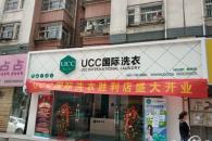 UCC國際洗衣投資價位一般是多少