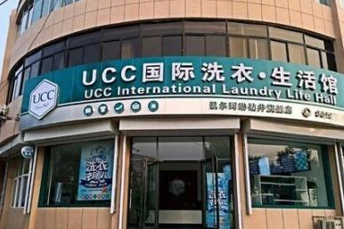 UCC国际洗衣怎么样 加盟要注意什么细节
