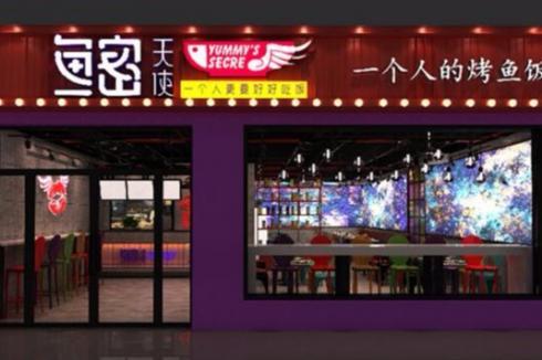 要想开一家烤鱼饭加盟店将店面选在哪里比较好