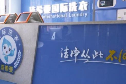 2019**品护理加盟开店 洁希亚国际洗衣好选择