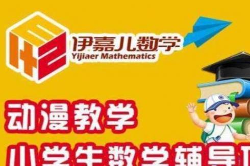 小学数学辅导贵吗 小学数学辅导机构哪家比较好