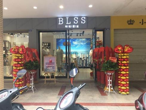 BLSS布倫圣絲女裝