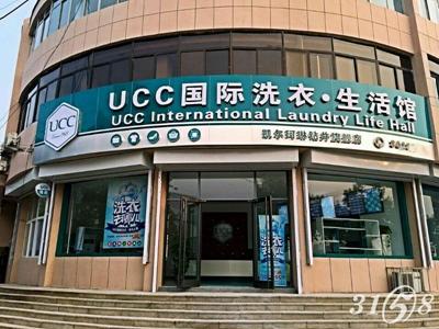 2019投资什么项目好 UCC国际洗衣项目好