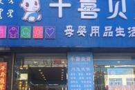 母嬰生活館哪個品牌好 千喜貝貝獲好評