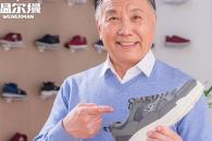 溫爾縵老人鞋多少錢一雙