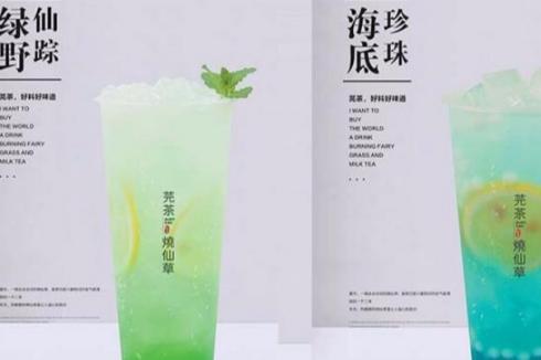 芫茶烧仙草