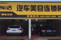 北京加盟汽車美容店要多少錢 在哪些城市可以加盟