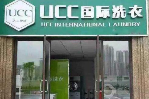 UCC干洗加盟好不好 加盟聯系電話方式多少