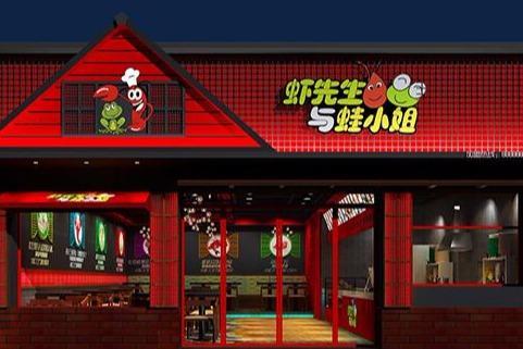 虾先生与蛙小姐快餐加盟总部支持有哪些