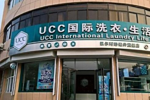 简单一个人能做的洗衣店有哪些 UCC选择合适吗