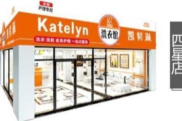 想加盟干洗店什么牌子好 凯特琳值得加盟吗