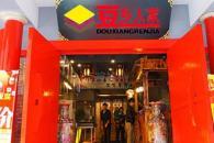 豆鄉人家豆腐坊加盟店有盈利模式有哪些 適合哪些人開店