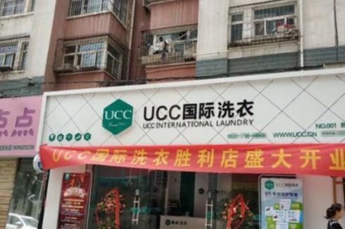 UCC**洗衣2019加盟要多少费用 如何加盟
