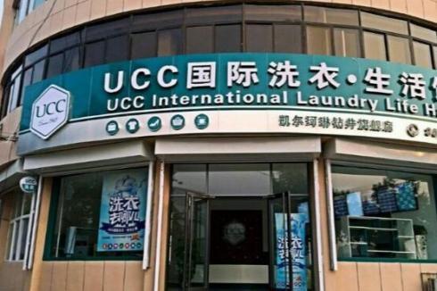 UCC**洗衣需要投资多少加盟费用 市场好不好
