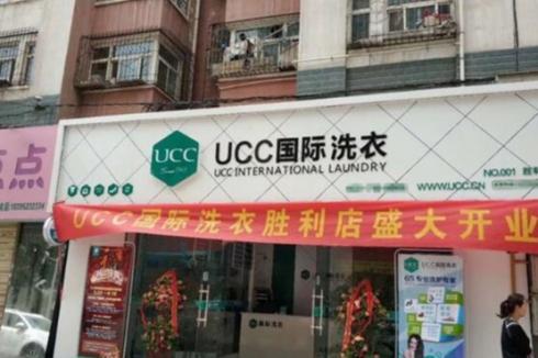 干洗店加盟哪家好 开店就选UCC**洗衣