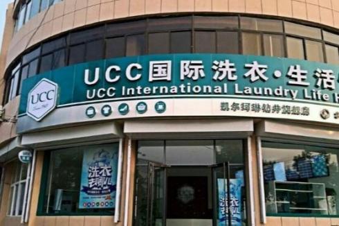 UCC国际洗衣加盟优势有哪些 投资开店受追捧