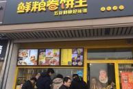 鮮糧卷餅王口碑好嗎 可以開店創業嗎