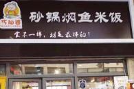 經營中式快餐店的利潤到底有多大