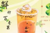 有哪些知名茶飲品牌 茶知否茶飲知名度高