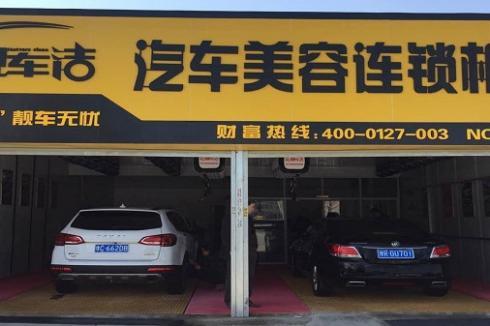 开汽车美容店加盟好还是私营好
