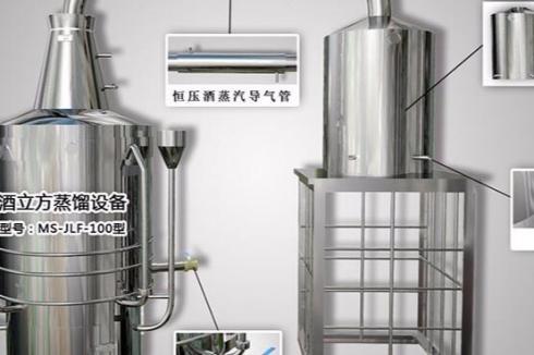 自办小型酿酒厂前景 酒立方酿造设备前景好