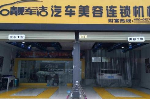 开一家汽车洗车美容加盟店怎么样