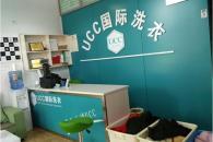 2019干洗店加盟品牌 UCC誠招代理