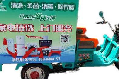 广州家电清洗项目加盟有哪些