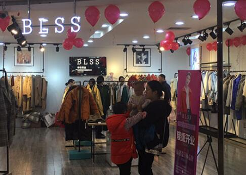 BLSS布倫圣絲女裝開店總投資要多少 開店費用高不高