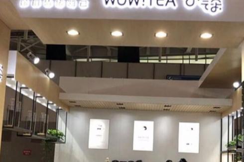 小气茶茶饮有利润吗 开店总共投入的费用多不多