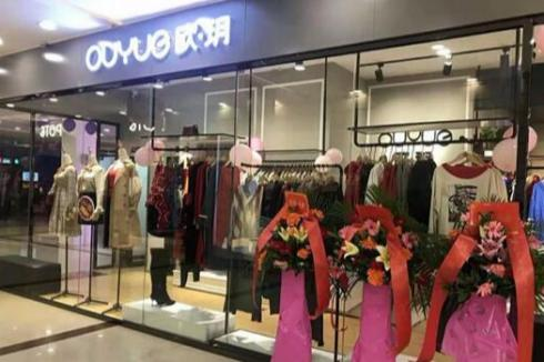 时尚女装适合哪些人开店 开店需要多少费用