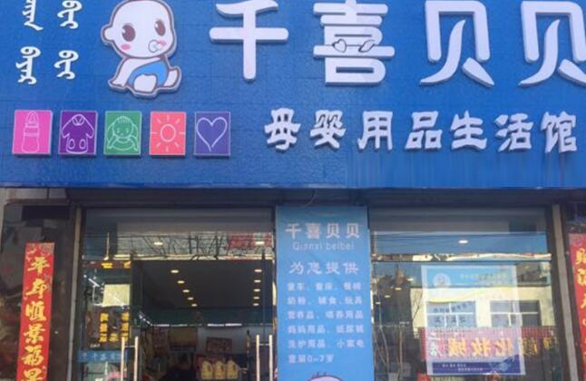 母婴生活馆店怎么开 开店要多少*