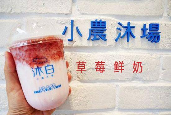 沐白奶茶招商加盟