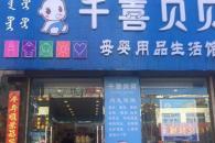 母嬰生活館店怎么開 開店要多少錢