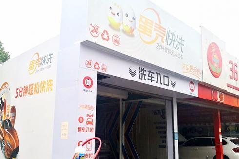 全自动洗车机生意好做吗 蛋壳快洗开在哪儿有生意