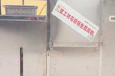豆腐机哪里买 选择豆功夫花生豆腐机