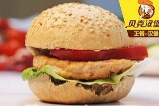 西式快餐加盟哪个好 贝克汉堡生意好