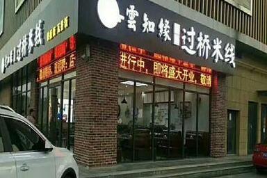 云南米线品牌有哪些 开一家米线店好不好