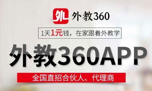 外教360可以加盟吗