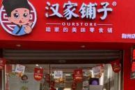 零食店加盟优势有哪些 开店能赚钱吗