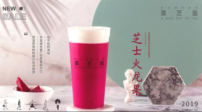 喜芝皇茶饮