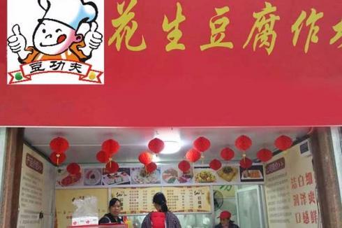 豆功夫花生豆腐机加盟支持有哪些 投资开店**吗