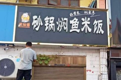 加盟快餐店怎么样 开快餐店要多少成本