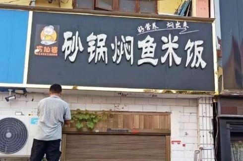 快餐店加盟前景怎么样 开快餐店条件有哪些